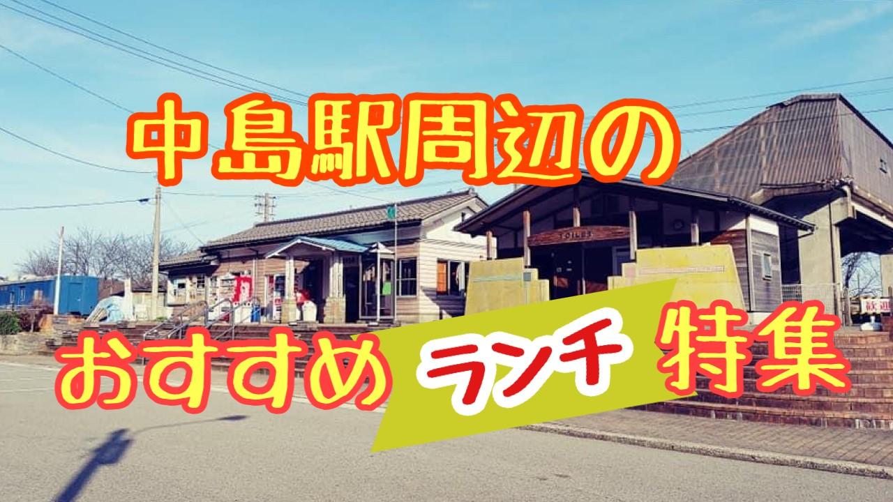 中島駅周辺のおすすめランチ特集2021【七尾市 中島町】