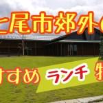 七尾市郊外のおすすめランチ特集【七尾市】