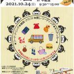 第10回「田園マーケット」はフードやクラフト雑貨や癒しが揃うマーケット!【中能登町】