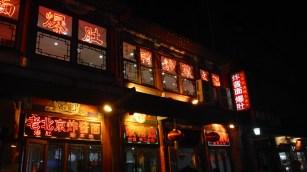 Pekin nocą (2)