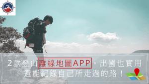 登山地圖app