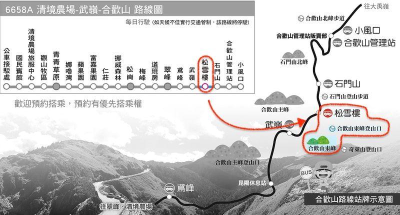 公車到合歡東峰