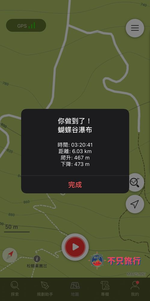 Hikingbook 軌跡