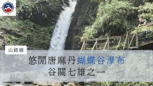 蝴蝶谷瀑布