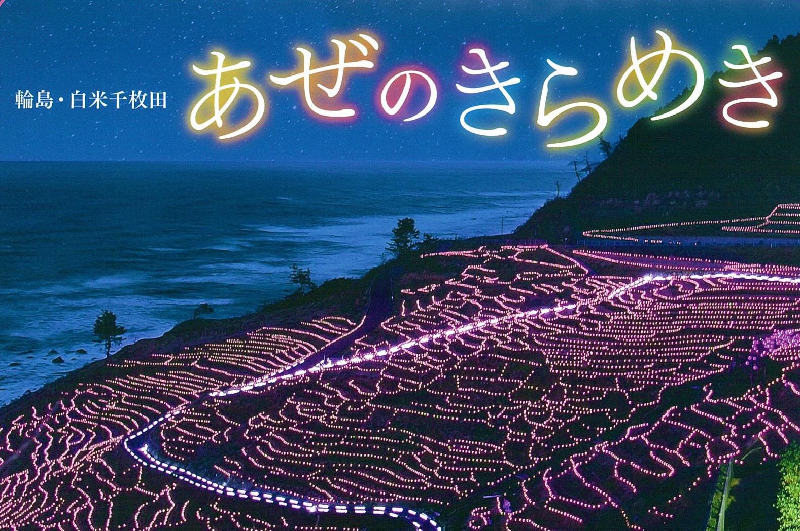 白米千枚田 あぜのきらめき 2020/10/17(土)~2021/03/14(日)