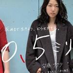 【日本映画】3時間以上安藤サクラの存在感に圧倒されっぱなし。「0.5ミリ」(安藤桃子監督)