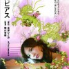 【日本映画】吉高由里子もこんな時代があったのか…。「蛇にピアス」(蜷川幸雄監督)