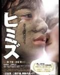 【日本映画】2015年アマゾンのプライム・ビデオで見た映画まとめ