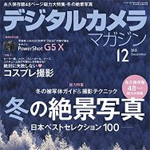 【雑誌】Kindleの雑誌が108円でセール中!気になった写真雑誌を購入してみました。(終了)
