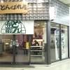 【立ち食いそば&カップ麺】【閉店】JR渋谷駅山手線ホームにある日清のアンテナショップ「どんばれ屋」で「どん兵衛 きつねうどん [西]」をいただく。