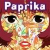 【日本映画】彩度超高めの極彩色の映像美。夢の世界へようこそ!「パプリカ 」(今敏監督)