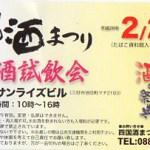 【イベント】四国の地酒40種類が飲み放題!「第17回四国酒まつり」に行ってきた。(後編)