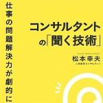 【書評】仕事に役立つ「聞き方」のノウハウを紹介。「コンサルタントの「聞く技術」」(松本 幸夫著)