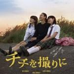 【日本映画】見終わってホッコリする佳作!「チチを撮りに」(中野量太監督)