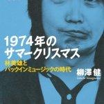 【BOOK】1970年代カルチャーの仕掛け人。伝説のDJを描いた渾身のノンフィクション。「1974年のサマークリスマス 林美雄とパックインミュージックの時代」