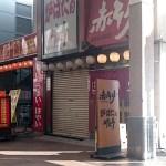 【メシ屋&酒場紹介/昼間から飲める店】神戸・新開地「赤ひげ 姉妹店」開店は10時59分!活気溢れる人気店。