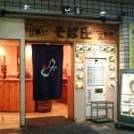【立ち食いそば】神谷町「そば庄」地下鉄「神谷町駅」直結の便利なロケーション!弾力のある色黒のそばが特徴。