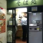 【立ち食いそば】品川「常盤軒 横須賀線ホーム店」つゆを吸ってどんどんうまくなる!ゲソ入りのフワフワタイプのかき揚げ。