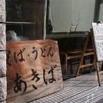 【立ち食いそば】秋葉原「そば・うどん あきば」自家製のそば・つゆ共にクオリティが高く大満足の一杯!