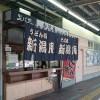 【立ち食いそば】新潟駅「新潟庵 1号ホーム店」在来線ホームにある昔ながらの駅の立ち食いそば店