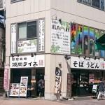 【立ち食いそば】下赤塚「どん亭 下赤塚店」駅からスグ。焼肉ライスが有名だけど、そばもなかなか。