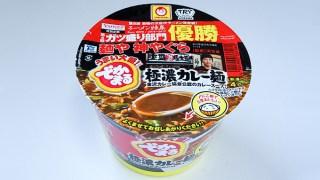 【カップ麺】マルちゃん「でかまる 極濃カレー麺」ドロッとしたカレースープが麺に絡む絡む!