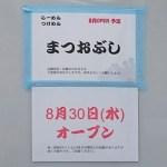 【メシ屋紹介】中板橋「Booちゃんらーめん」跡に「まつおぶし」が8月30日オープン!