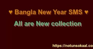 bangla new year sms 2019