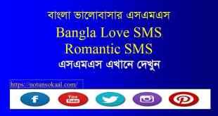 bangla love sms 2020