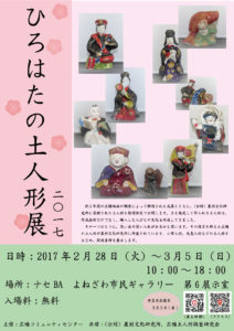 ひろはたの土人形展2017