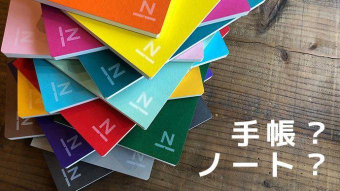 ノンブルノート「N」クラウドファンディング