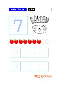 数字なぞり書き練習無料プリント7