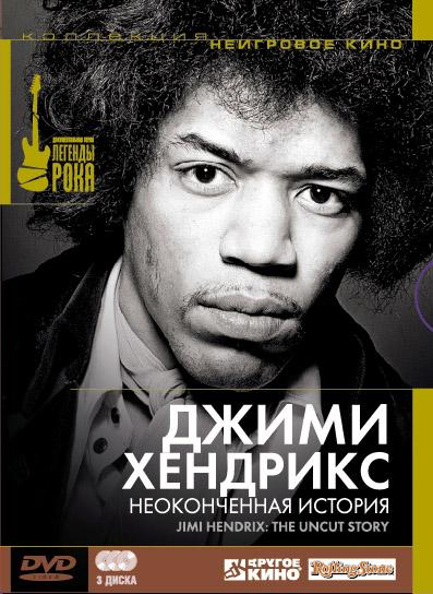 jimi_hendrix_the_uncut_story_2004_dvd
