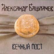 bashlachev-post