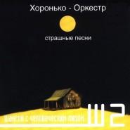 horonko-orkestr