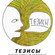 tezisy