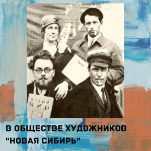 Новая сибирь художники