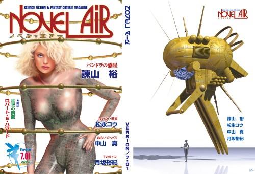NOVEL AIR Ver.701