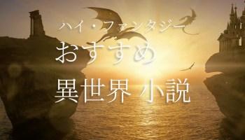 おすすめ 異世界 ファンタジー