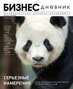 комментарий к статье о работе с Китаем в журнале Бизнес дневник