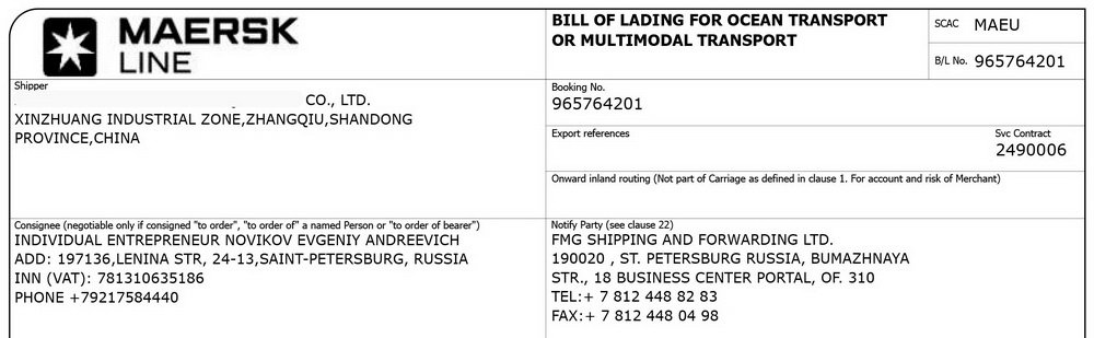 bill of lading пример коносамента