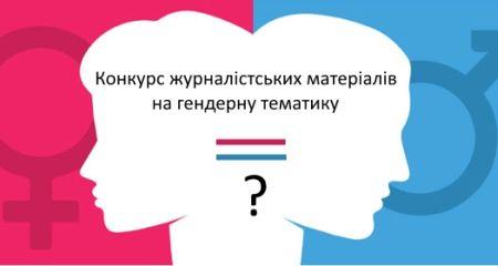 2-й Конкурс журналістських матеріалів на гендерну тематику