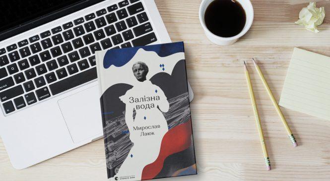 «Залізна вода» Мирослава Лаюка: автор презентує роман про Лесю Українку