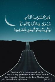 islamic wallpapers allah hd quran quotes dua iphone quote moon pray holy screen way lock night يا دعا backgrounds الله