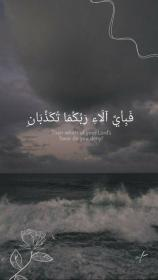islamic quotes quran hd muslim wallpapers cute 4k iphone religional backgrounds