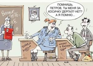 Одноклассники карикатура