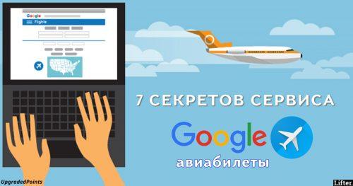 7 секретов Google Авиабилеты, которые полезно знать каждому