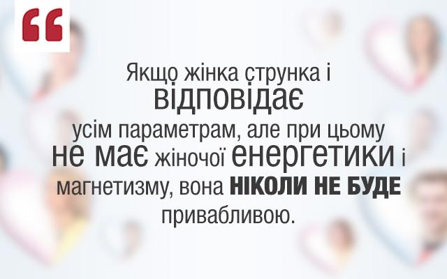 polovinki_citata7_ukr