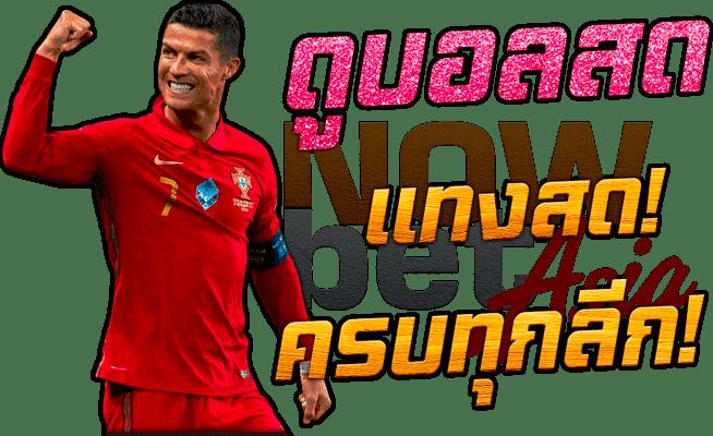 SBOBET สโบเบ็ต ดูบอลสด แทงสด ครบทุกลีก Nowbet Asia คาสิโนออนไลน์ ระดับเอเชีย นายแบบ Cristiano Ronaldo