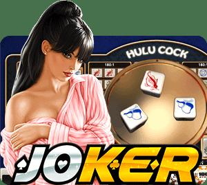 เกมน้ำเต้าปูปลา Hulu Cock JOKER โจ๊กเกอร์ เกมคาสิโน